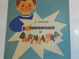 Тараскин Палочка-выручалочка Худ. Борисов 1982