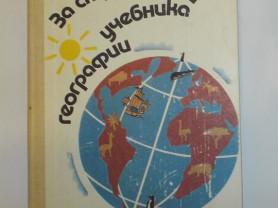 Максимов За страницами учебника географии 1988