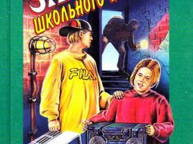 Иванов Устинова Загадка школьного подвала 1988