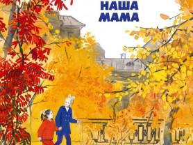 Ольга Высотская Дорогая наша мама Худ. Мазурин