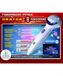 Ручка электронная говорящая ЗНАТОК (нового поколения)