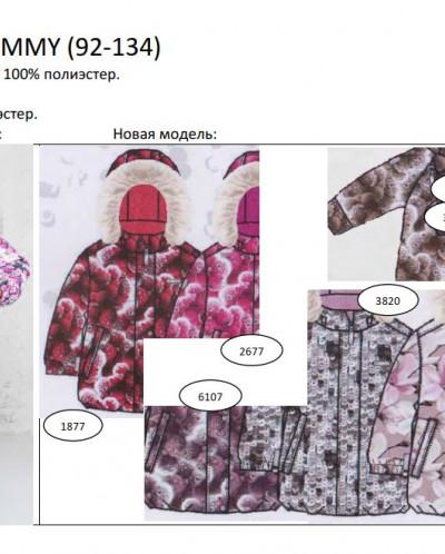 Пальто Ленне/Керри (коллекция зимы 2020-2021 г.г.г)