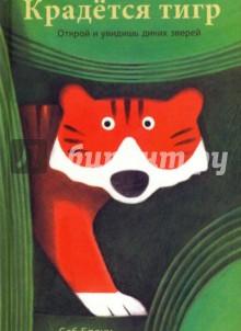 Крадётся тигр