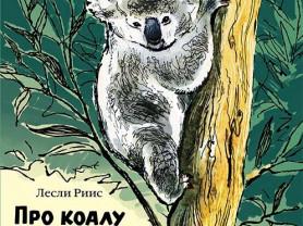 Про коалу Ушастика, утконоса Тихоню и дру