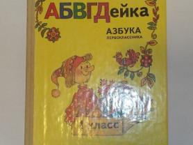 Климанова АБВГДейка Азбука первоклассника
