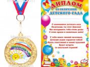 Медаль+диплом для выпускника Детского сада.