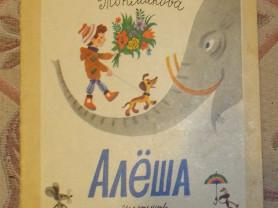 Токмакова Алеша Худ. Беломлинский 1986
