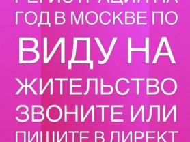 Ищу нужна временная регистрация в Москве по виду на жительство на 6-12 месяцев от собственника с личным присутствием в ФМС Мои Документы МВД ФМС Паспортный стол