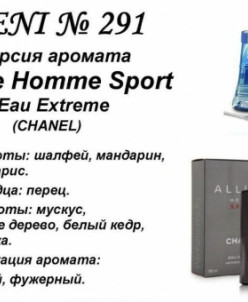 №291 Allure Home Sport Extreme (Chanel) 100мл.