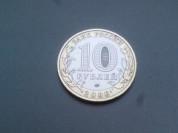 Монета 10 Рублей 2006 год Каргополь ММД Россия