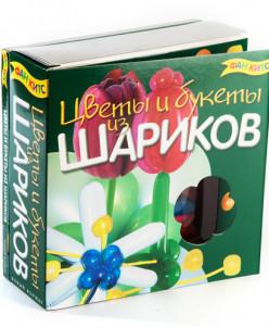 Цветы и букеты из шариков (набор для творчества)