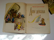 Старая детская книга, Друг детства, рис Носкович