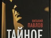 Виталий Павлов - Тайное проникновение.