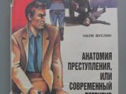 Книга Анатомия преступления, или Современный детек
