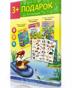 Подарок для малышей. Книжки с наклейками