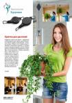 Крючки для растений (Easy reach plant pulley)
