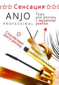 Тушь д/ресниц с УЛИТОЧНЫМ МУЦИНОМ Professional Collagen Masc