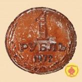 1 рубль (1200 гр)