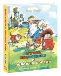 Муфта, Полботинка и Моховая Борода. (1 и 2 книги)