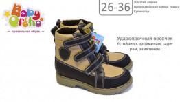 Ботинки профилактические №25 Арни 1