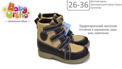 Ботинки профилактические №25 Арни 1 (подклад байка)