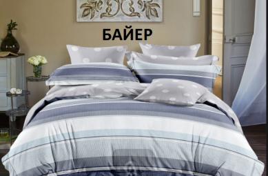 """1,5 спальный САТИН """"Байер"""""""