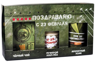 """Подарочный набор из 3 продуктов """"Поздравляю с 23 февраля"""""""