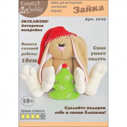 """Набор для изготовления игрушки «Зайка"""" с елочкой"""