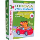 """Книга """"Школа Семи Гномов. Полный годовой курс. 3-4 года"""