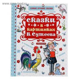 Сказки в картинках В. Сутеева. Маршак, Чуковский, Остер