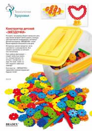Конструктор детский «ЗВЁЗДОЧКИ» (1000 PCS Snowflake Blocks w
