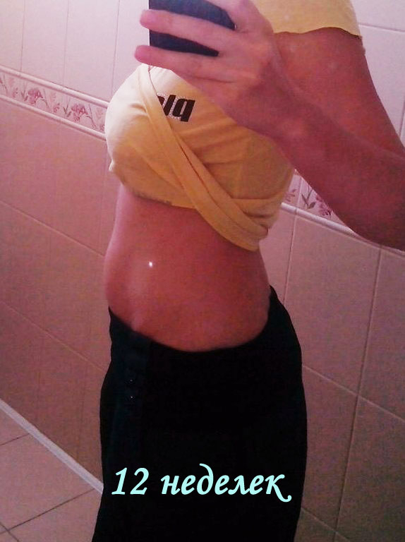животики на 12 неделе беременности фото