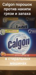 Calgon средство для удаления накипи и запаха в стиральных ма