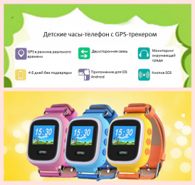 Детские часы с GPS-трекером Smart Baby Watch GW100S Водонепр