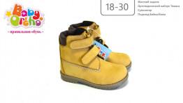 Ботинки №7 Игореша 15