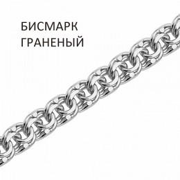 Цепь Бисмарк с алмазной огранкой * 50р.