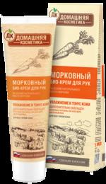Крем для рук морковный