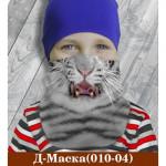 Д-Маска(010-04)