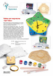 Набор для творчества арт-часы «ЛЯГУШОНОК» (DIY Frog clock ma