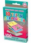 IQ тесты для ребёнка 3-4 года