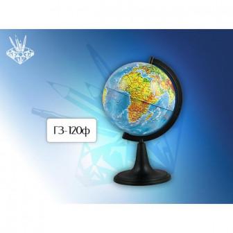 Глобус Земли д-р 120 физический