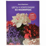 """Книга """"Цветы и композиции из фоамирана"""" 1-е издание"""