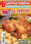 Готовим вкусные блюда из курицы (1001 СОВЕТ И СЕКРЕТ)
