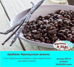 Кофе в зернах ароматизированный. АРАБИКА ФРАНЦУЗСКАЯ ВАНИЛЬ