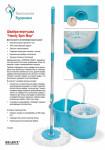 Швабра-вертушка «ТОРНАДО ХЕНДИ» (Handy spin mop)
