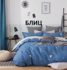 """1,5 спальный САТИН """"Блиц"""""""
