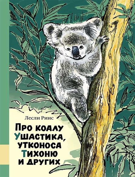 _СпецпредложениеПро коалу Ушастика, утконоса Тихоню и других