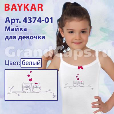 4374-01 Baykar Майка для девочки