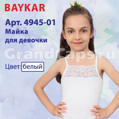 4945-01 Baykar Майка для девочки
