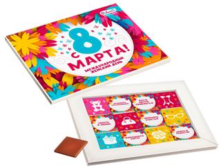 """Набор шоколада """"12 конфет"""" С 8 марта!"""